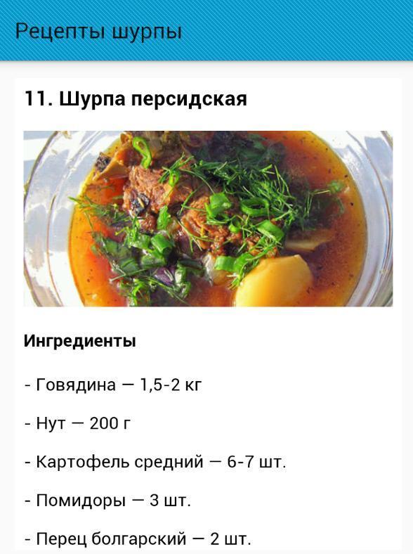 Рецепты шурпы 1