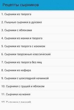Рецепты сырников poster