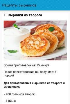 Рецепты сырников apk screenshot