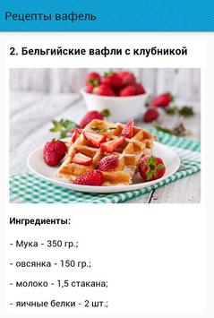 Рецепты вафель screenshot 1