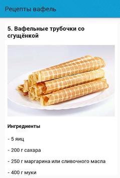 Рецепты вафель screenshot 2