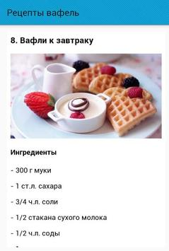 Рецепты вафель screenshot 3