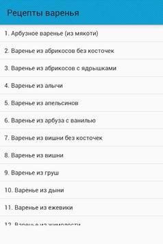 Рецепты варенья poster