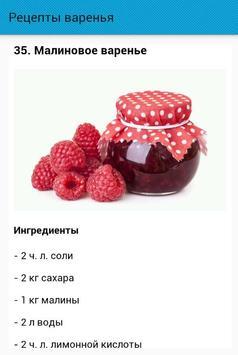 Рецепты варенья apk screenshot