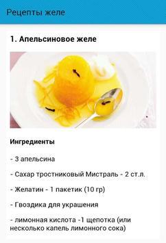 Рецепты желе screenshot 1