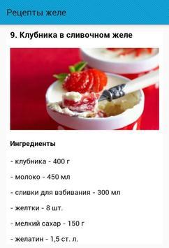 Рецепты желе screenshot 2