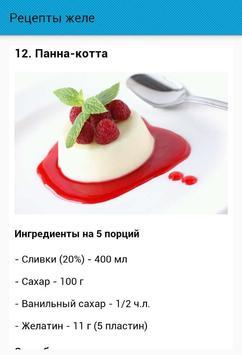 Рецепты желе screenshot 3