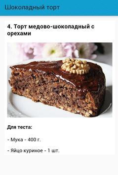 Шоколадный торт screenshot 1
