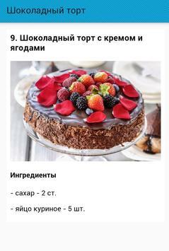 Шоколадный торт screenshot 2