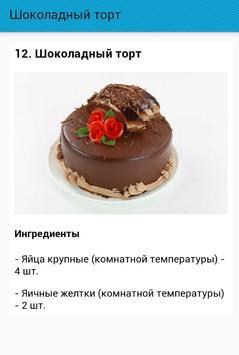 Шоколадный торт screenshot 3