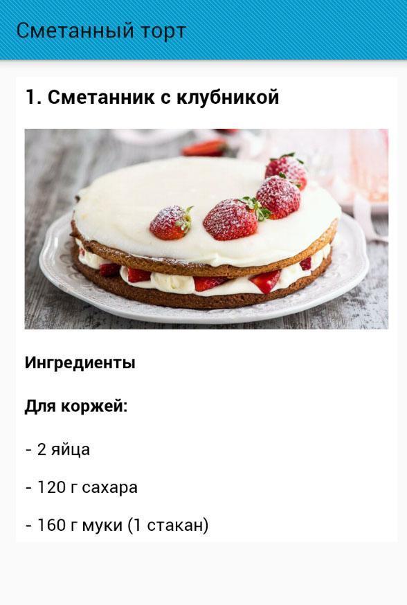 Сметанный торт 3