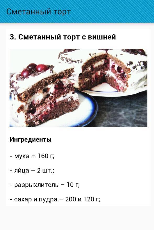 Сметанный торт 2