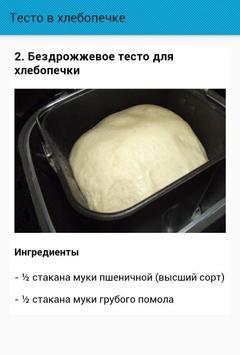 Тесто в хлебопечке screenshot 2