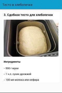 Тесто в хлебопечке screenshot 3