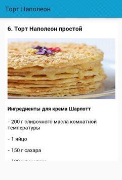 Торт Наполеон screenshot 3