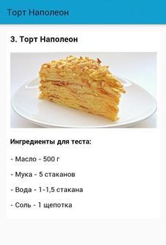 Торт Наполеон screenshot 2