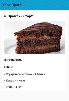 Торт Прага screenshot 2