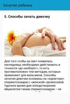 Зачатие ребенка screenshot 3