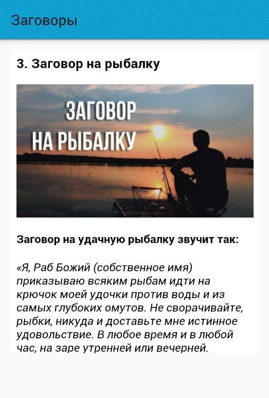 Молитва на удачу в рыбной ловле