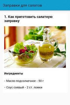 Заправки для салатов screenshot 1