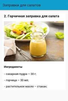 Заправки для салатов screenshot 2