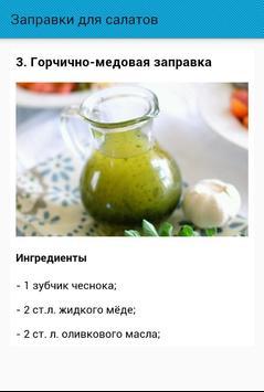 Заправки для салатов screenshot 3