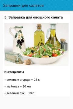 Заправки для салатов screenshot 4