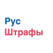 РусШтрафы - проверка и оплата штрафов ГИБДД ПДД icon