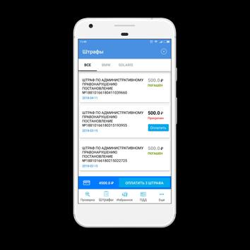РусШтрафы - проверка и оплата штрафов ГИБДД ПДД screenshot 2