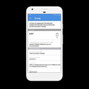 РусШтрафы - проверка и оплата штрафов ГИБДД ПДД screenshot 3