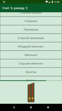 Угадай погоны и воинские звания ВС РФ poster