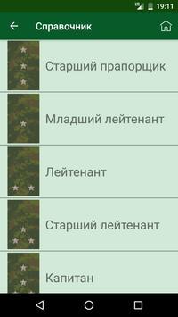 Угадай погоны и воинские звания ВС РФ apk screenshot