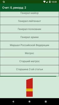 Погоны и воинские звания ВС РФ apk screenshot