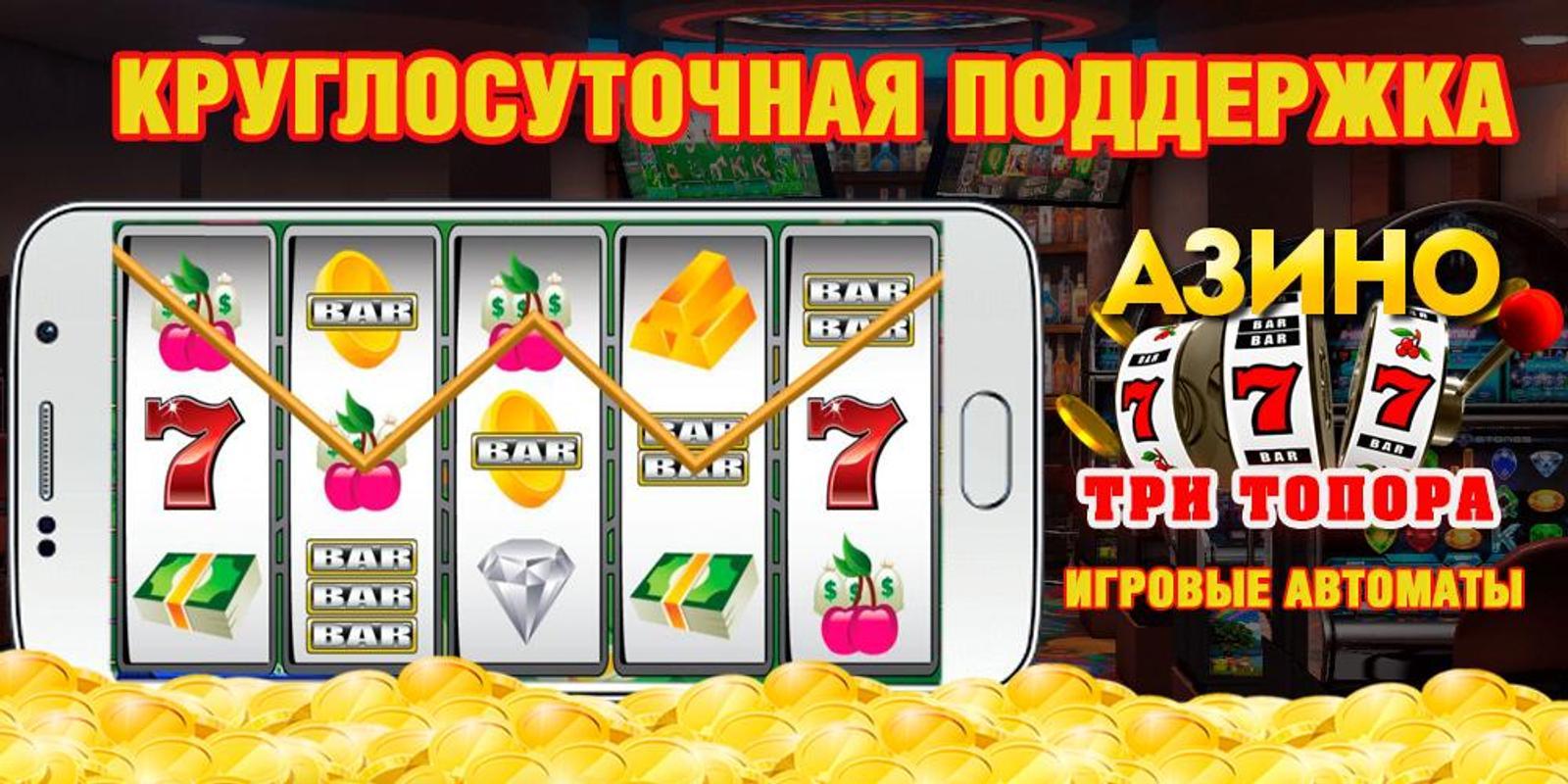 azino приложение