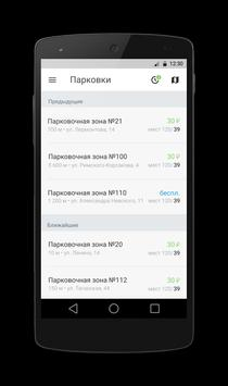 Парковки Рязани apk screenshot