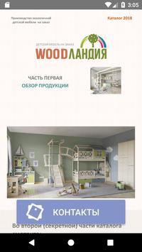 WOODЛАНДИЯ каталог детской мебели poster