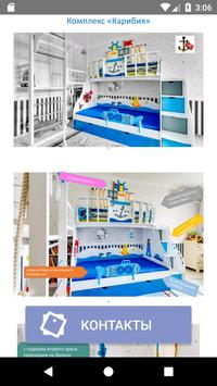 WOODЛАНДИЯ каталог детской мебели apk screenshot