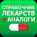 Аналоги лекарств, справочник лекарств APK