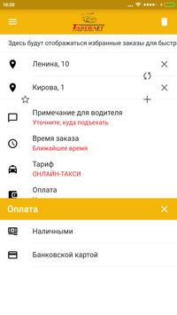 Таксолёт apk screenshot