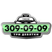 Такси Три Девятки icon