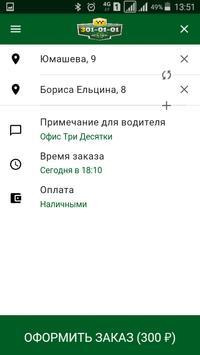 Минивэн-такси «Ноль Один» poster