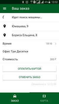 Минивэн-такси «Ноль Один» screenshot 1