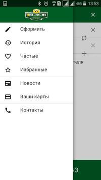 Минивэн-такси «Ноль Один» screenshot 2