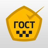 Заказ такси «ГОСТ» icon