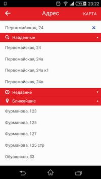Заказ такси «ГОСТ» screenshot 3