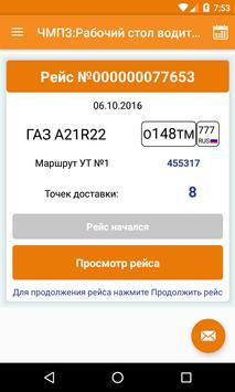 "Логистика ""Черкизово"" apk screenshot"