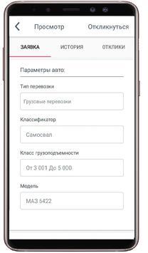 ТРАНСФОРТ screenshot 3