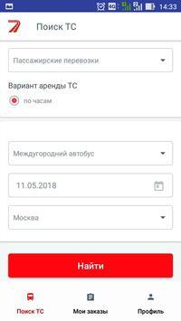 ТРАНСФОРТ screenshot 1
