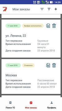 ТРАНСФОРТ screenshot 2
