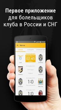 Ювентус 24 poster